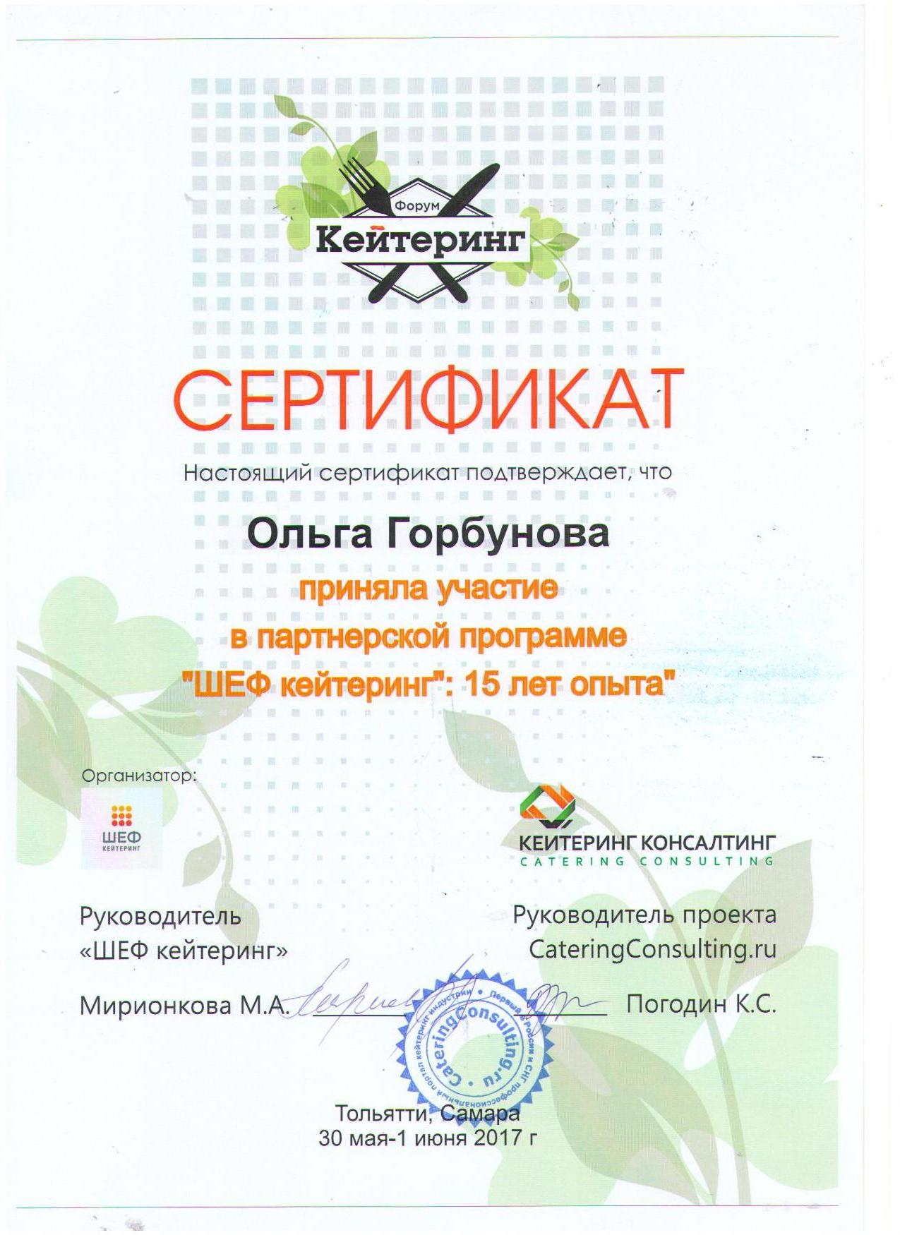 Мы_профессионалы_06 051 (2)