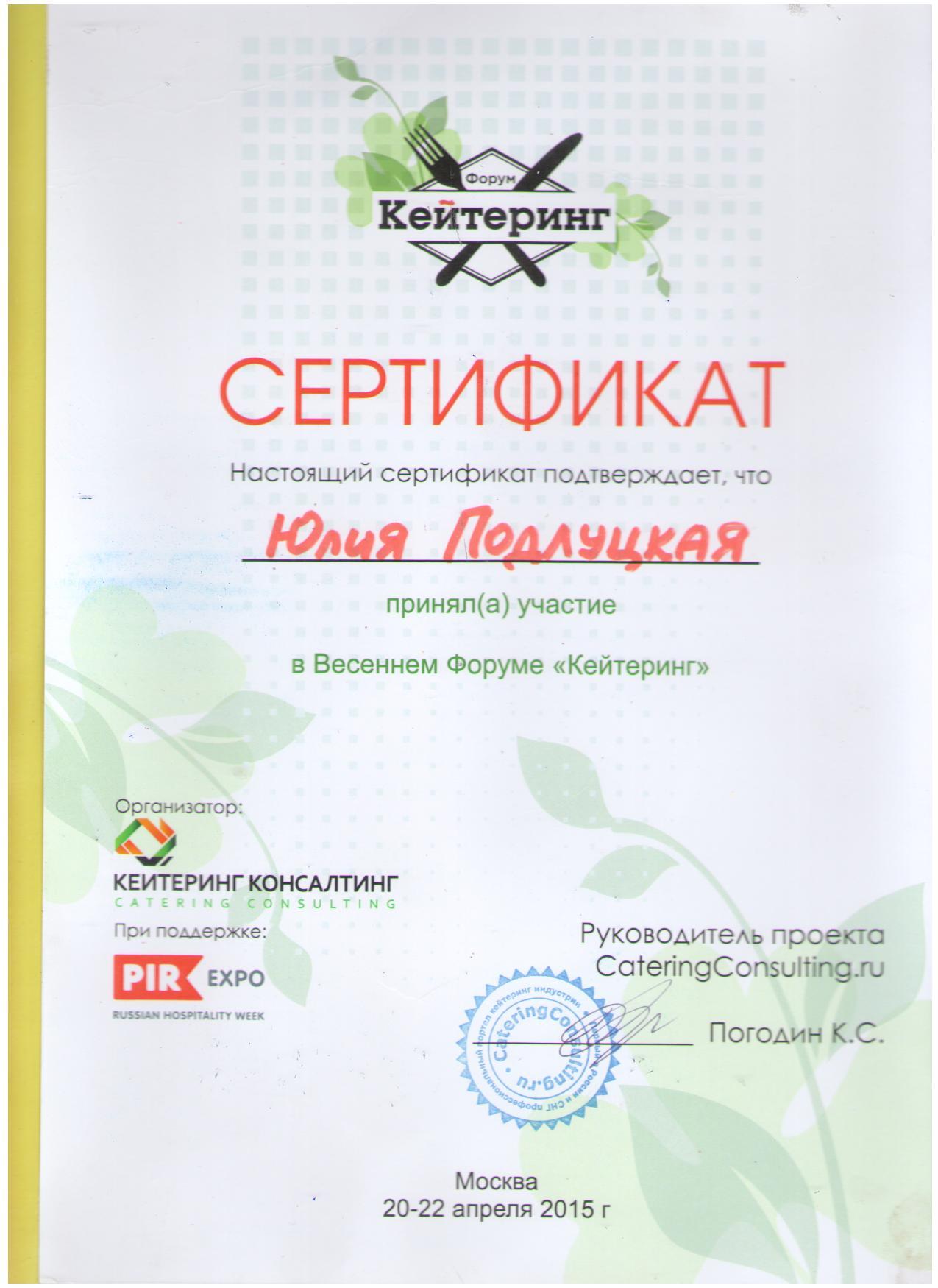 Мы_профессионалы_06 071