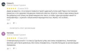 отзывы_54lyBFdLppg