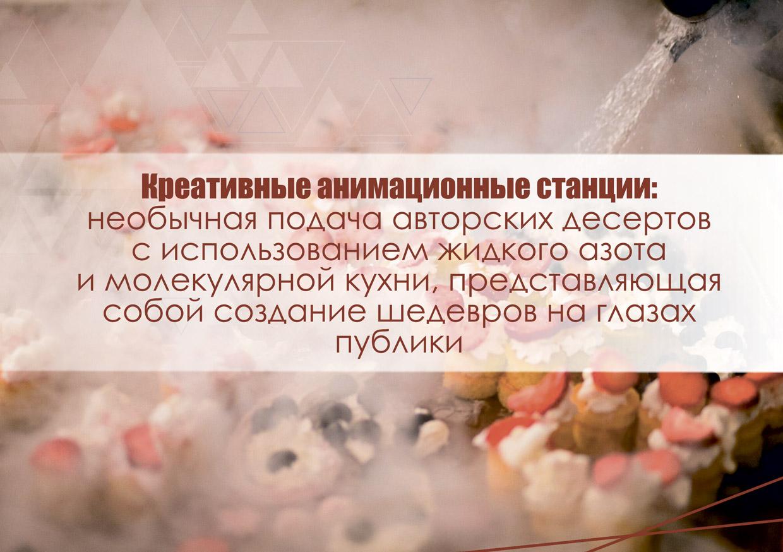 презентация_свадьба_15