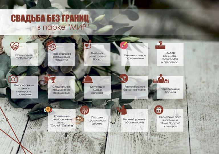презентация_свадьба_2