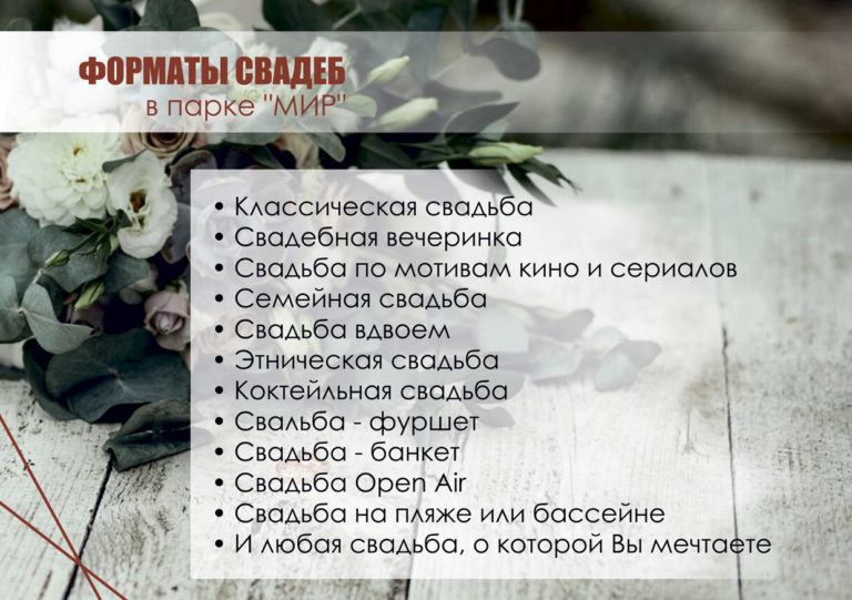 презентация_свадьба_8