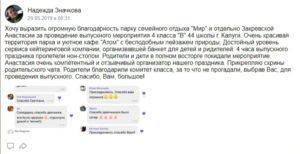 Детские_выпускные_oEaAnigpzP4