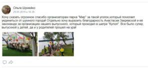 Детские_выпускные_yqAjWgGdyxg