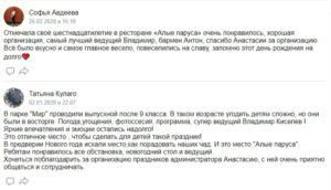 Выпускной_отзывы_eXZkOgQUuKo
